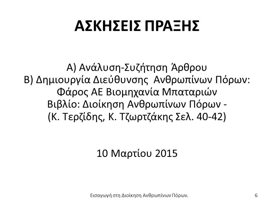 ΑΣΚΗΣΕΙΣ ΠΡΑΞΗΣ A) Ανάλυση-Συζήτηση Άρθρου Β) Δημιουργία Διεύθυνσης Ανθρωπίνων Πόρων: Φάρος ΑΕ Βιομηχανία Μπαταριών Βιβλίο: Διοίκηση Ανθρωπίνων Πόρων