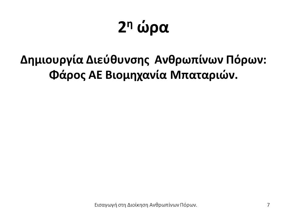 2 η ώρα Δημιουργία Διεύθυνσης Ανθρωπίνων Πόρων: Φάρος ΑΕ Βιομηχανία Μπαταριών. Εισαγωγή στη Διοίκηση Ανθρωπίνων Πόρων. 7