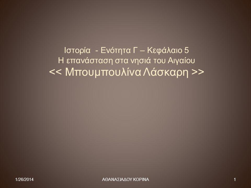 Ιστορία - Ενότητα Γ – Κεφάλαιο 5 Η επανάσταση στα νησιά του Αιγαίου > 1/26/2014ΑΘΑΝΑΣΙΑΔΟΥ ΚΟΡΙΝΑ1