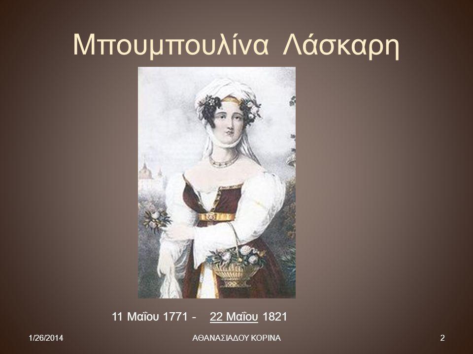 Μπουμπουλίνα Λάσκαρη 11 Μαΐου 1771 -22 Μαΐου 1821 1/26/2014ΑΘΑΝΑΣΙΑΔΟΥ ΚΟΡΙΝΑ2