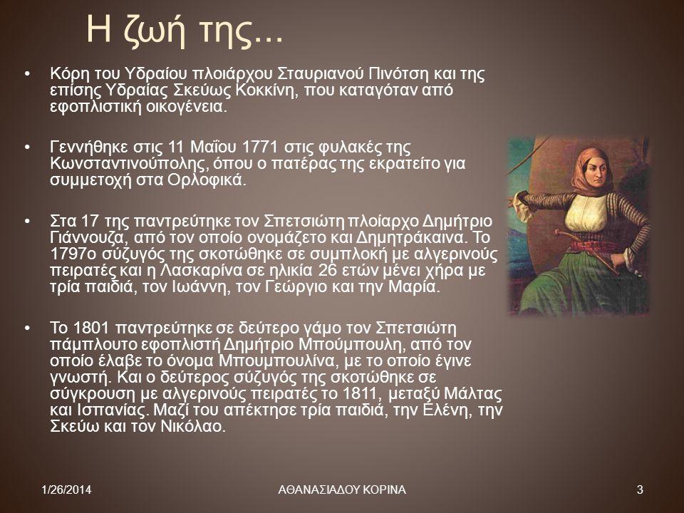 Η ζωή της... Κόρη του Υδραίου πλοιάρχου Σταυριανού Πινότση και της επίσης Υδραίας Σκεύως Κοκκίνη, που καταγόταν από εφοπλιστική οικογένεια. Γεννήθηκε