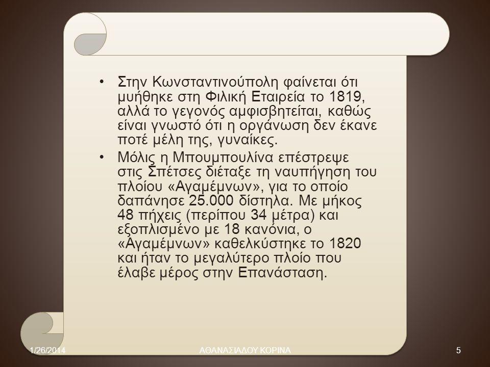Στην Κωνσταντινούπολη φαίνεται ότι μυήθηκε στη Φιλική Εταιρεία το 1819, αλλά το γεγονός αμφισβητείται, καθώς είναι γνωστό ότι η οργάνωση δεν έκανε ποτ