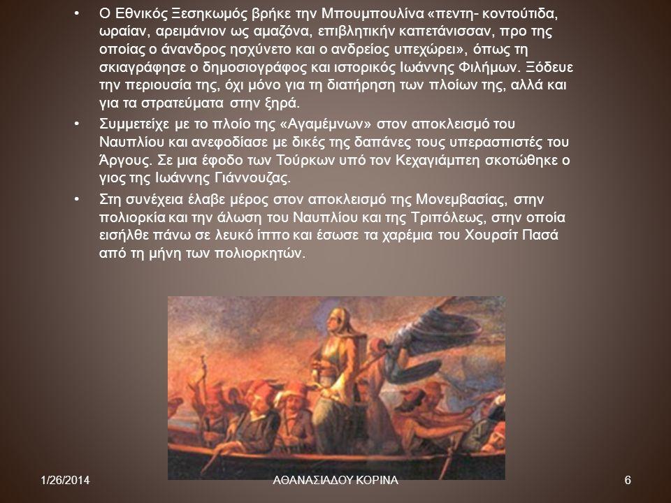 Ο Εθνικός Ξεσηκωμός βρήκε την Μπουμπουλίνα «πεντη- κοντούτιδα, ωραίαν, αρειμάνιον ως αμαζόνα, επιβλητικήν καπετάνισσαν, προ της οποίας ο άνανδρος ησχύνετο και ο ανδρείος υπεχώρει», όπως τη σκιαγράφησε ο δημοσιογράφος και ιστορικός Ιωάννης Φιλήμων.