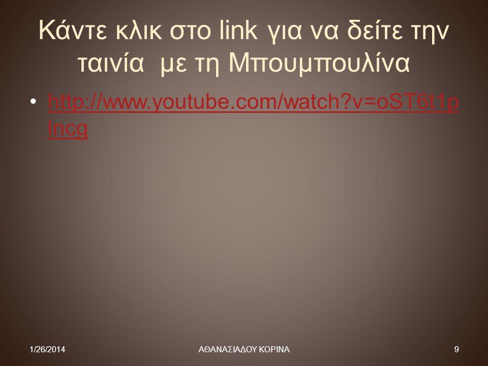 Κάντε κλικ στο link για να δείτε την ταινία με τη Μπουμπουλίνα http://www.youtube.com/watch?v=oST6t1p lncghttp://www.youtube.com/watch?v=oST6t1p lncg 1/26/2014ΑΘΑΝΑΣΙΑΔΟΥ ΚΟΡΙΝΑ9