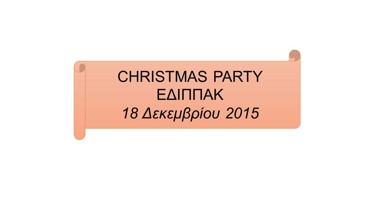 CHRISTMAS PARTY ΕΔΙΠΠΑΚ 18 Δεκεμβρίου 2015