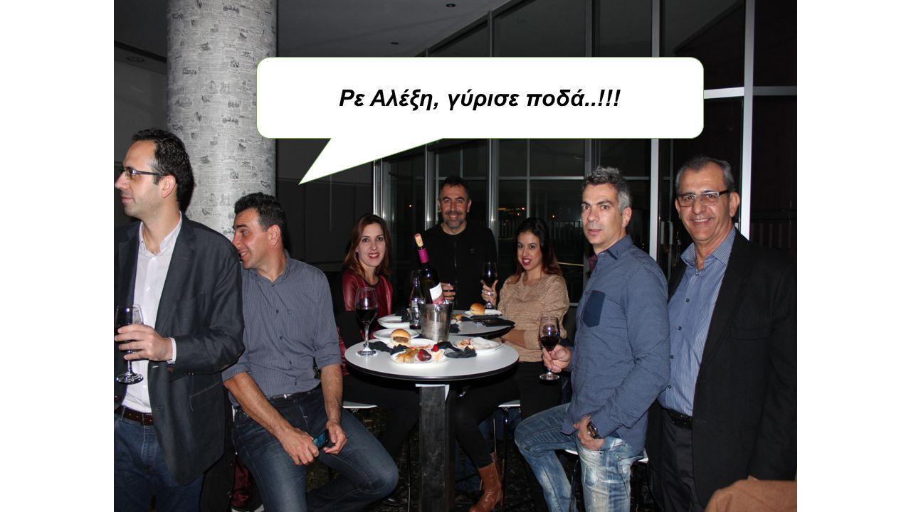 Ρε Αλέξη, γύρισε ποδά..!!!