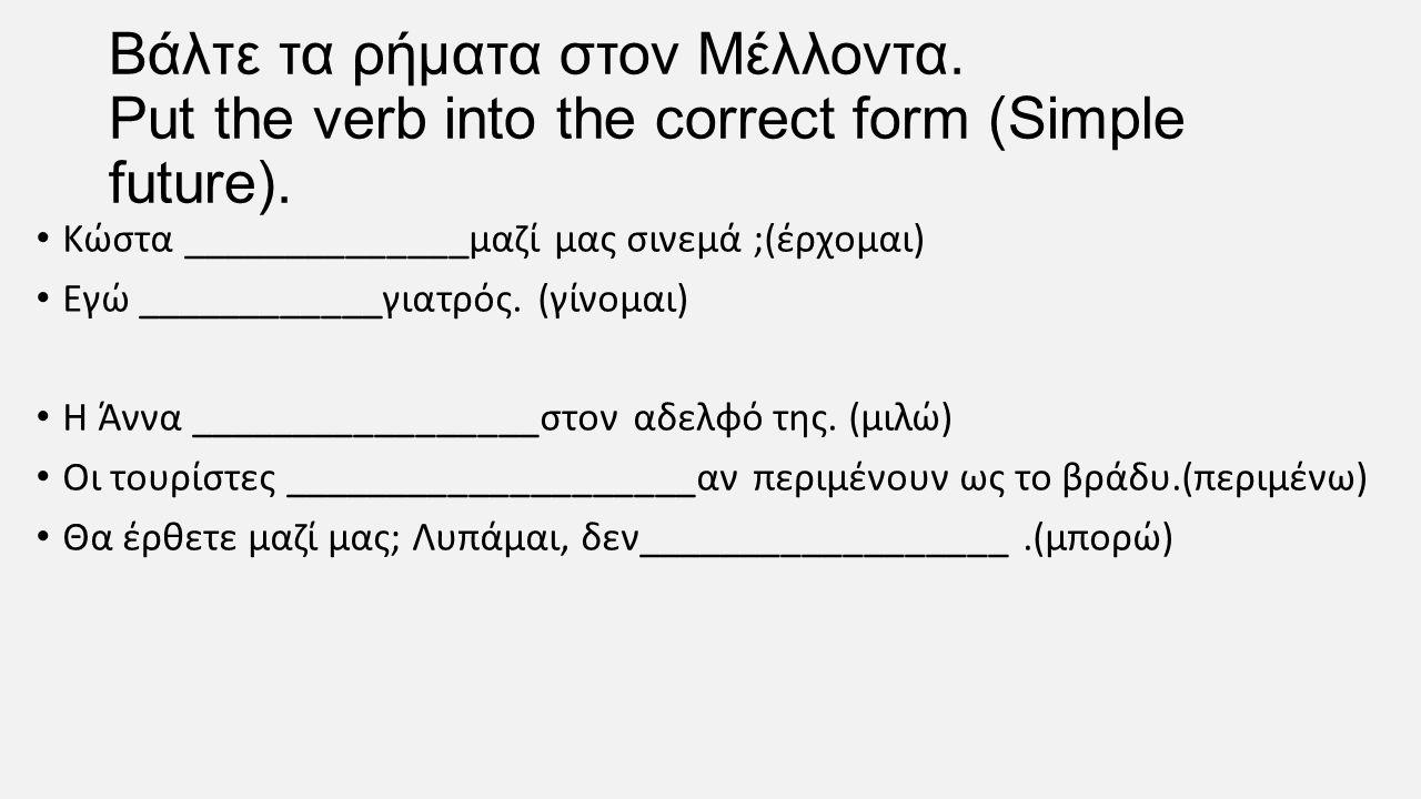 Βάλτε τα ρήματα στον Μέλλοντα. Put the verb into the correct form (Simple future).