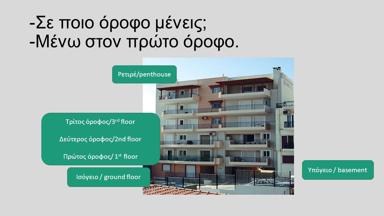 -Σε ποιο όροφο μένεις; -Μένω στον πρώτο όροφο.