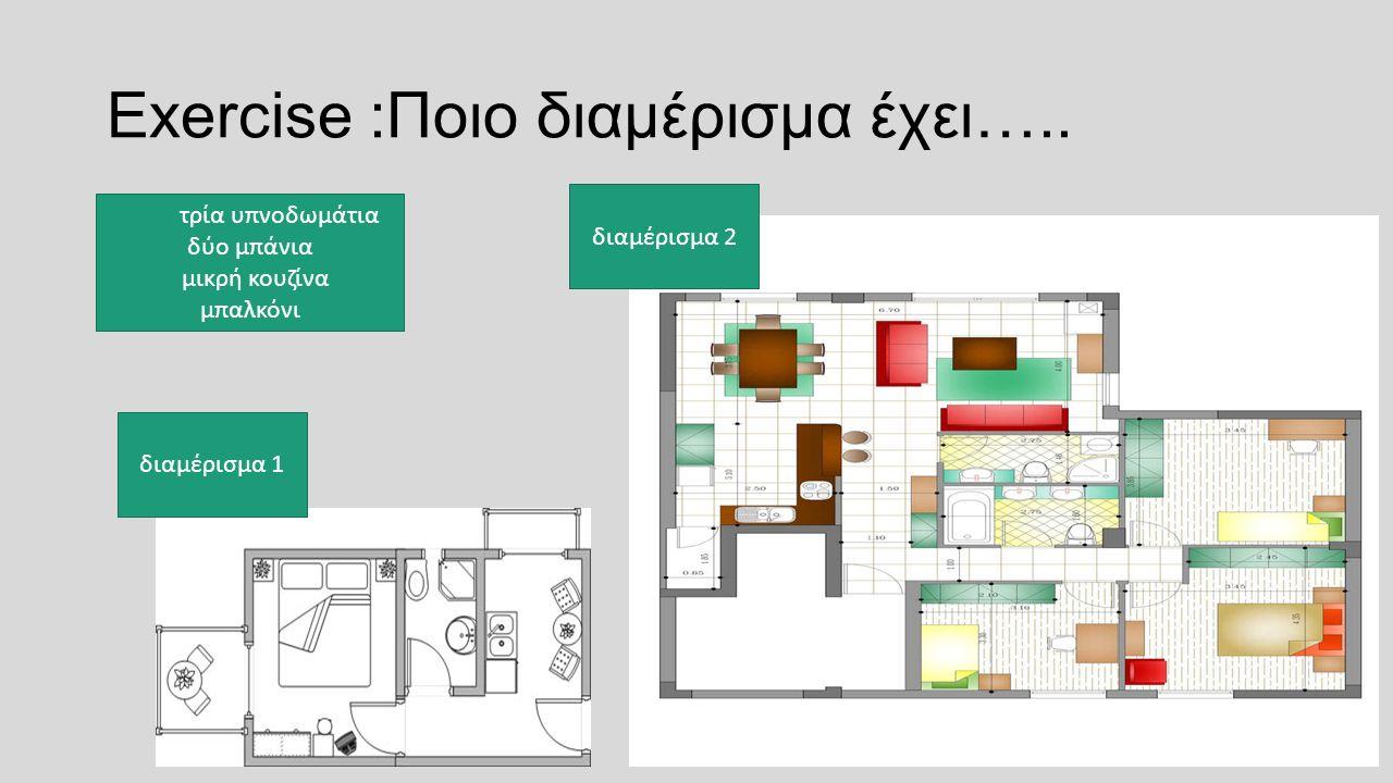 Exercise :Ποιο διαμέρισμα έχει…..