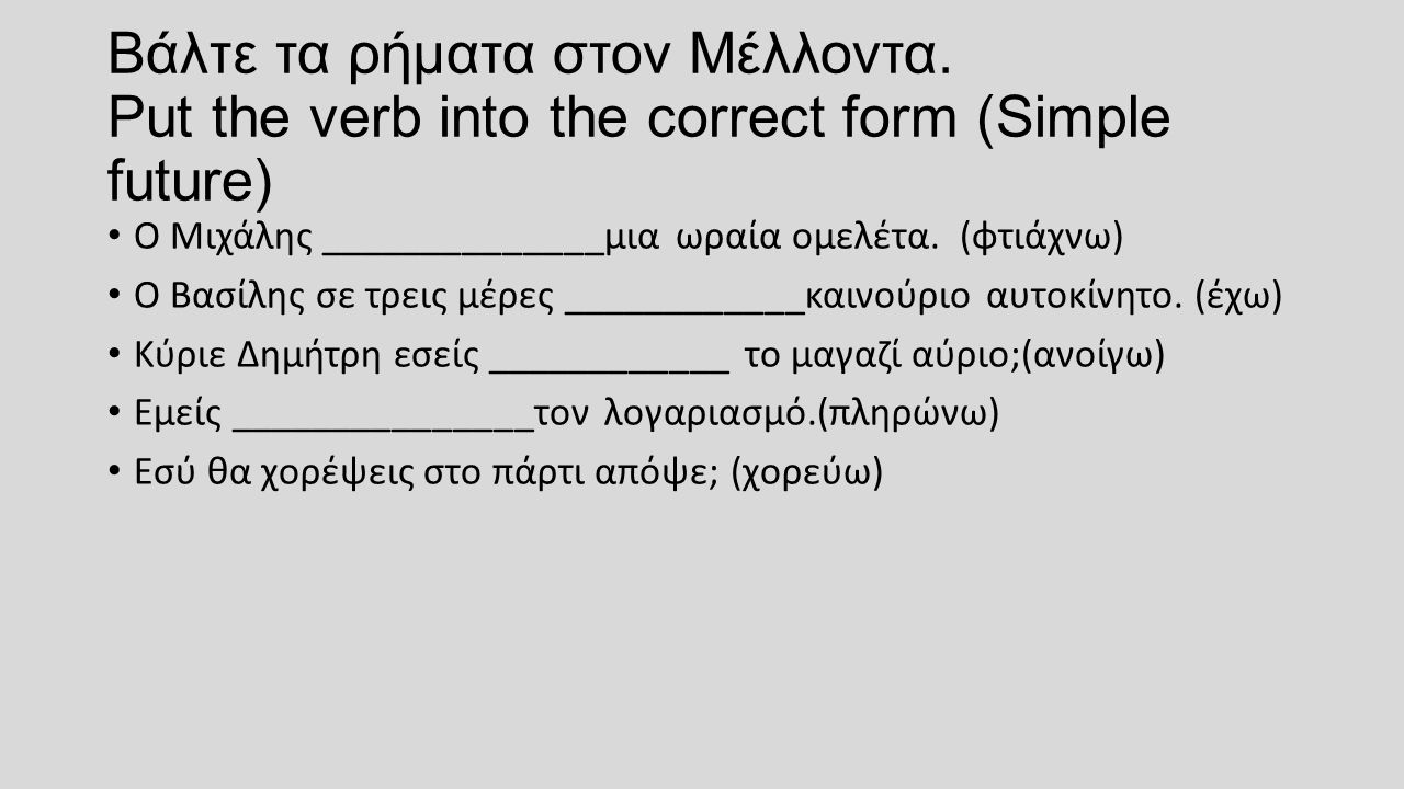 The future tense ( type A and irregular verbs) Σκαν σελ 161