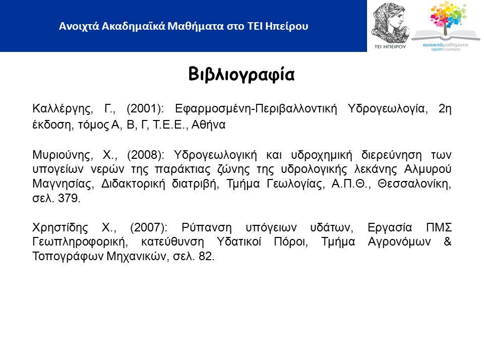 Βιβλιογραφία Καλλέργης, Γ., (2001): Εφαρμοσμένη-Περιβαλλοντική Υδρογεωλογία, 2η έκδοση, τόμος Α, Β, Γ, Τ.Ε.Ε., Αθήνα Μυριούνης, Χ., (2008): Υδρογεωλογική και υδροχημική διερεύνηση των υπογείων νερών της παράκτιας ζώνης της υδρολογικής λεκάνης Αλμυρού Μαγνησίας, Διδακτορική διατριβή, Τμήμα Γεωλογίας, Α.Π.Θ., Θεσσαλονίκη, σελ.