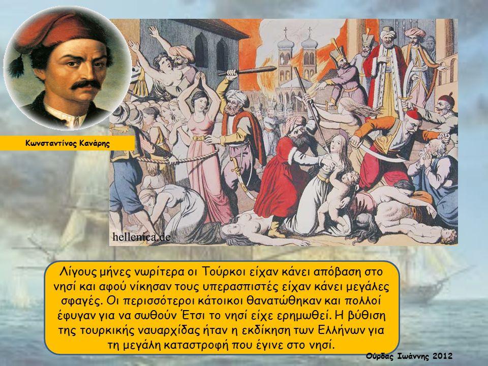 Λίγους μήνες νωρίτερα οι Τούρκοι είχαν κάνει απόβαση στο νησί και αφού νίκησαν τους υπερασπιστές είχαν κάνει μεγάλες σφαγές. Οι περισσότεροι κάτοικοι