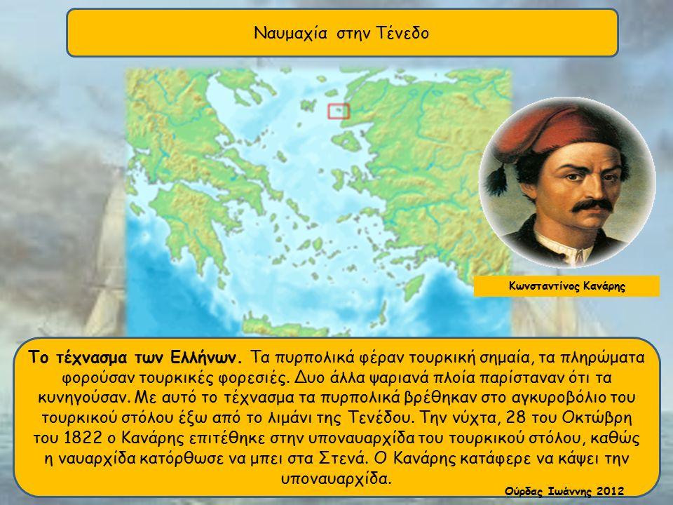 Ναυμαχία στην Τένεδο Το τέχνασμα των Ελλήνων. Τα πυρπολικά φέραν τουρκική σημαία, τα πληρώματα φορούσαν τουρκικές φορεσιές. Δυο άλλα ψαριανά πλοία παρ