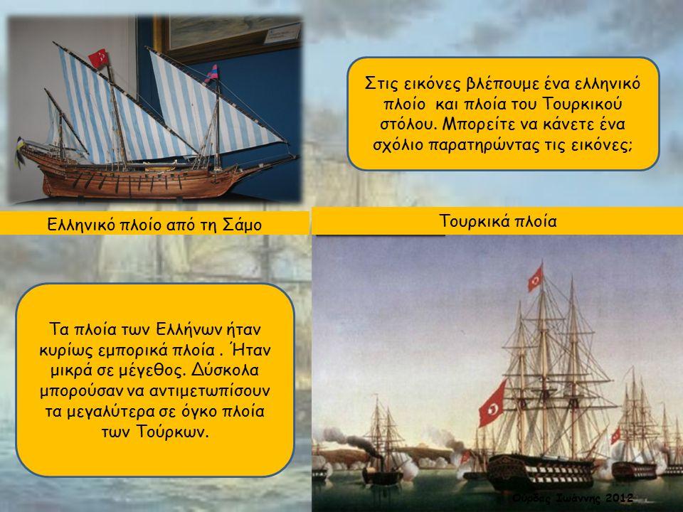 Ελληνικό πλοίο από τη Σάμο Τουρκικά πλοία Στις εικόνες βλέπουμε ένα ελληνικό πλοίο και πλοία του Τουρκικού στόλου.