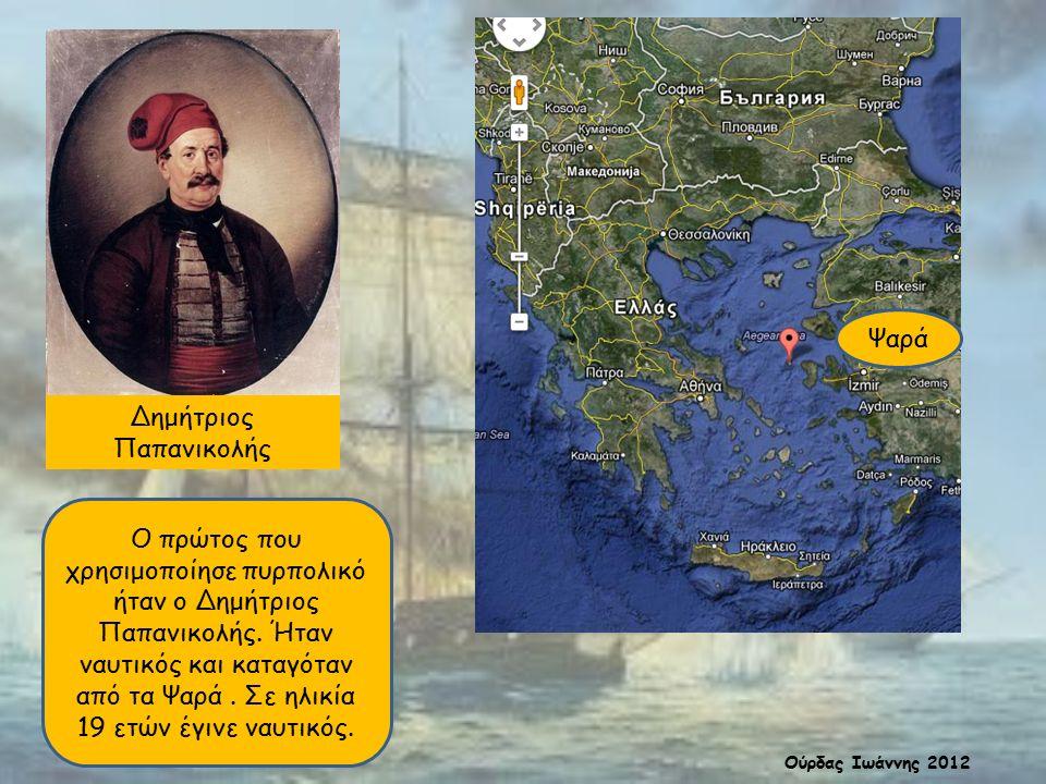 Δημήτριος Παπανικολής Ο πρώτος που χρησιμοποίησε πυρπολικό ήταν ο Δημήτριος Παπανικολής. Ήταν ναυτικός και καταγόταν από τα Ψαρά. Σε ηλικία 19 ετών έγ