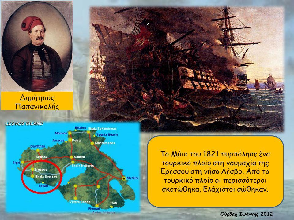 Δημήτριος Παπανικολής Το Μάιο του 1821 πυρπόλησε ένα τουρκικό πλοίο στη ναυμαχία της Ερεσσού στη νήσο Λέσβο.