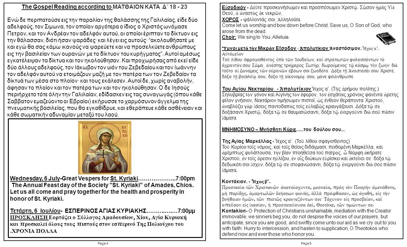 Page 5 Ε ἰ σοδικόν - Δε ῦ τε προσκυνήσωμεν κα ὶ προσπέσωμεν Χριστ ῷ.