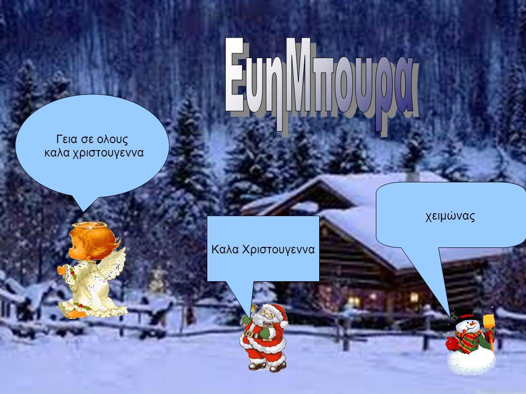ΗΟ ΗΟ Γεια σε ολους καλα χριστουγεννα Καλα Χριστουγεννα χειμώνας