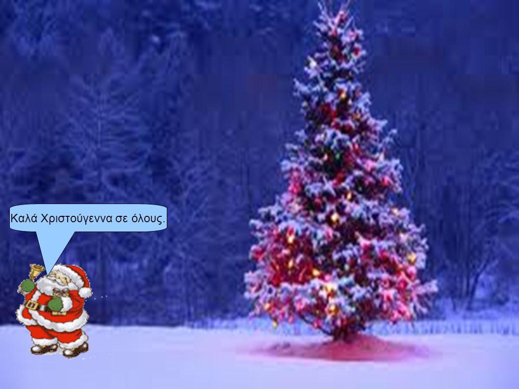 Καλά Χριστούγεννα σε όλους.