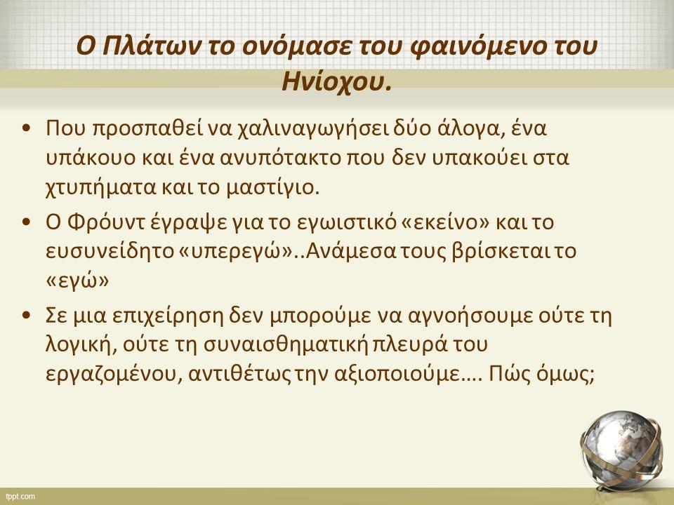 Ο Πλάτων το ονόμασε του φαινόμενο του Ηνίοχου. Που προσπαθεί να χαλιναγωγήσει δύο άλογα, ένα υπάκουο και ένα ανυπότακτο που δεν υπακούει στα χτυπήματα