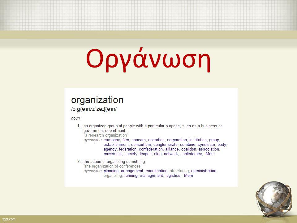 Οργάνωση