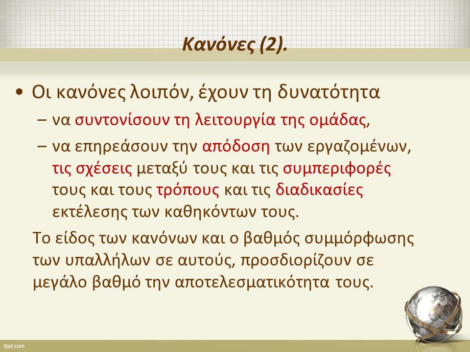 Κανόνες (2).