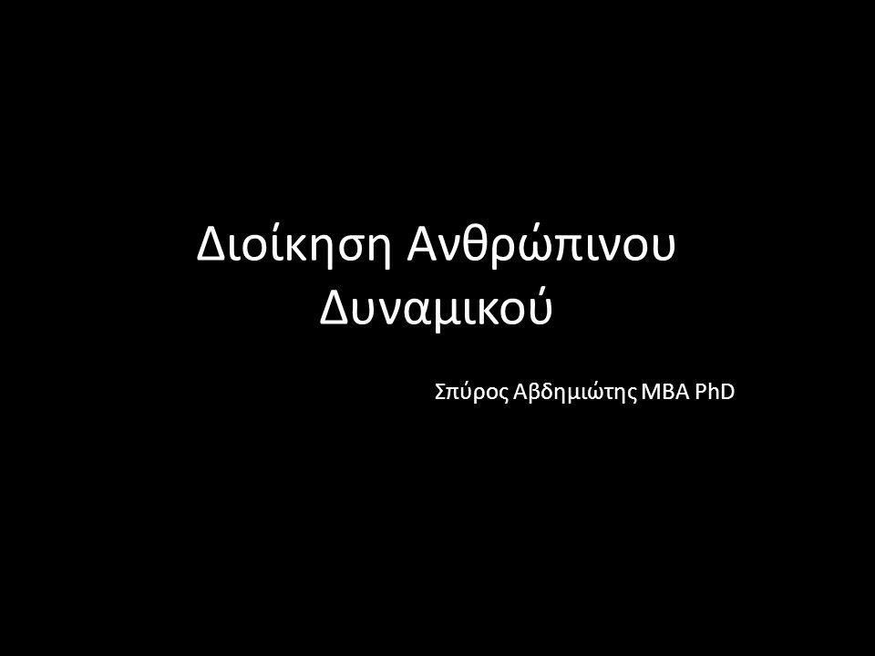 Διοίκηση Ανθρώπινου Δυναμικού Σπύρος Αβδημιώτης ΜΒΑ PhD