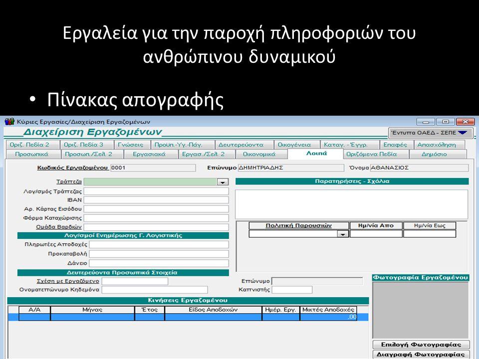 Εργαλεία για την παροχή πληροφοριών του ανθρώπινου δυναμικού Πίνακας απογραφής