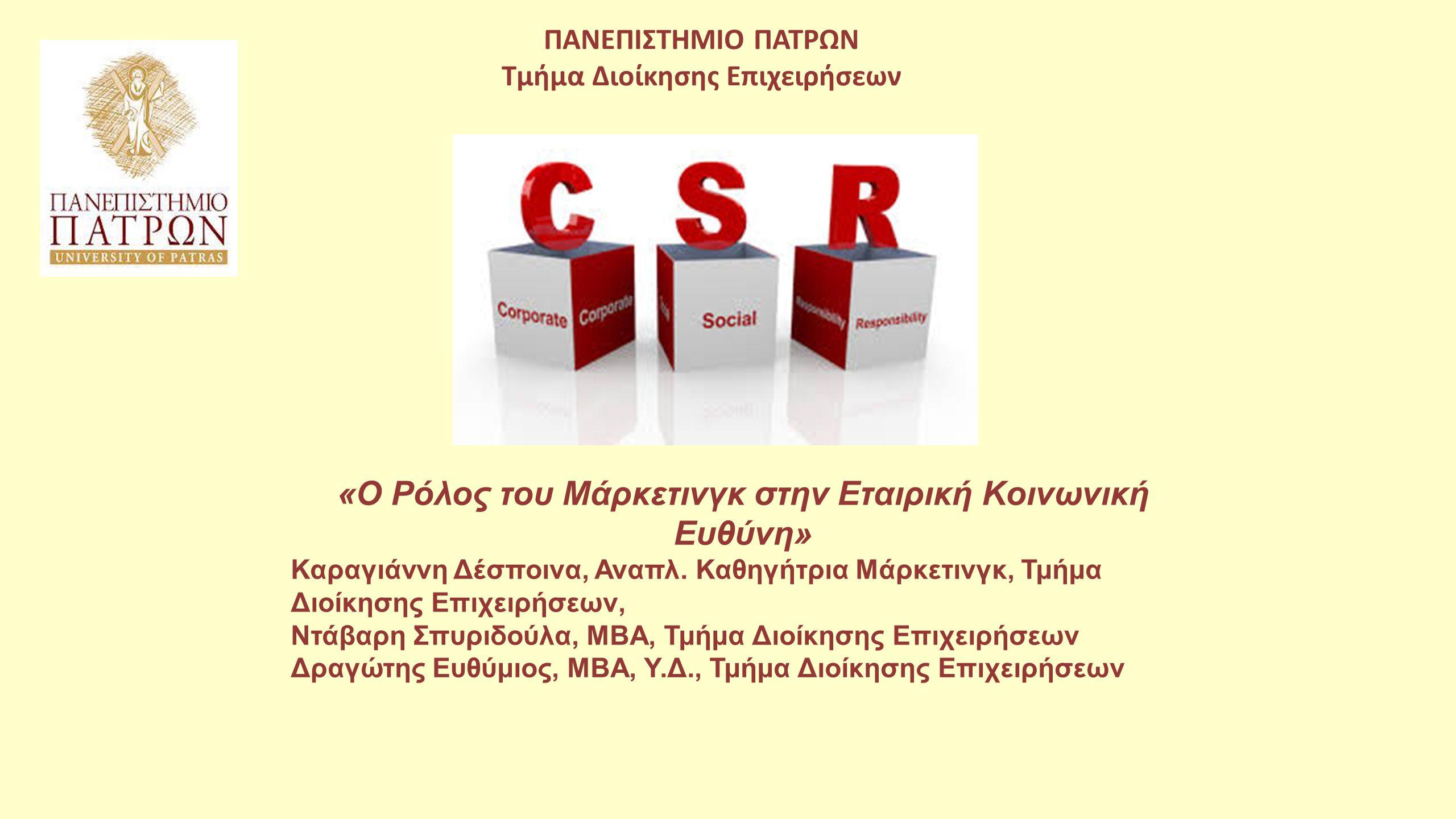 ΠΑΝΕΠΙΣΤΗΜΙΟ ΠΑΤΡΩΝ Τμήμα Διοίκησης Επιχειρήσεων «Ο Ρόλος του Μάρκετινγκ στην Εταιρική Κοινωνική Ευθύνη» Καραγιάννη Δέσποινα, Αναπλ. Καθηγήτρια Μάρκετ
