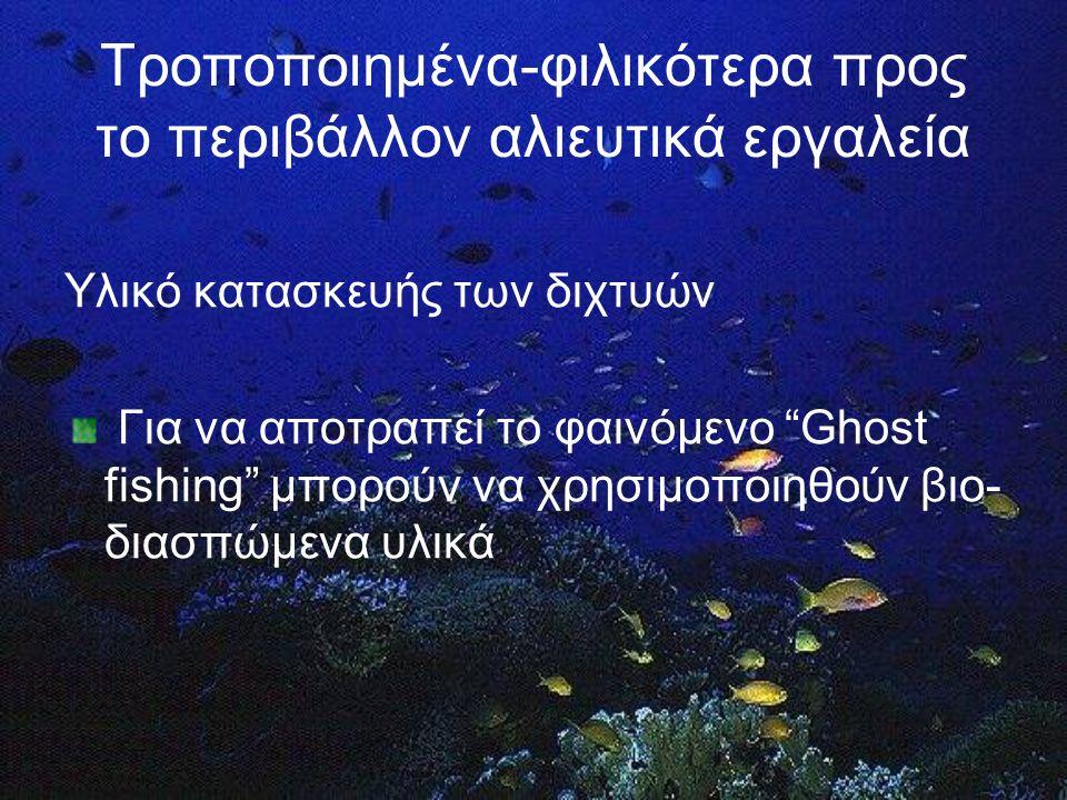 Υλικό κατασκευής των διχτυών Για να αποτραπεί το φαινόμενο Ghost fishing μπορούν να χρησιμοποιηθούν βιο- διασπώμενα υλικά Τροποποιημένα-φιλικότερα προς το περιβάλλον αλιευτικά εργαλεία