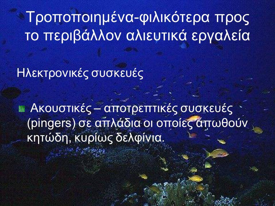 Χρωματισμός διχτυού Αντίθεση στο χρώμα του διχτυού στην περίπτωση της τράτας δημιουργεί την αίσθηση στα ψάρια ότι η διαφυγή είναι ευκολότερη.