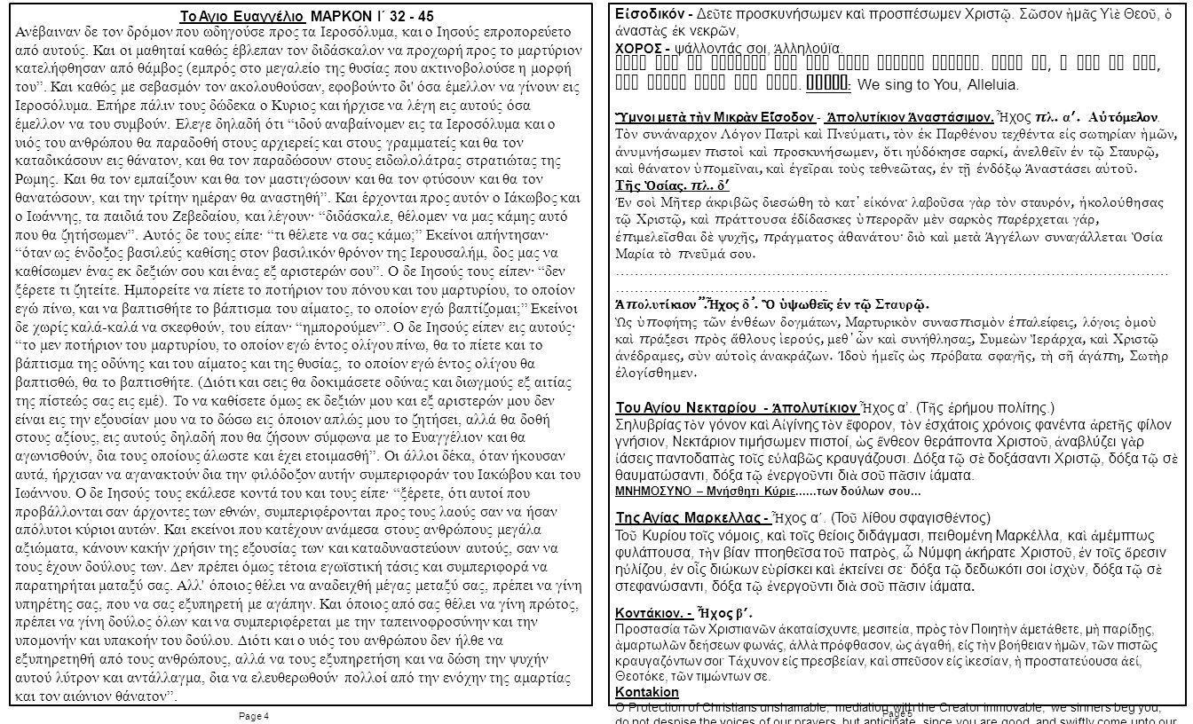 Page 5 Το Αγιο Ευαγγέλιο ΜΑΡΚΟΝ Ι´ 32 - 45 Ε ἰ σοδικόν - Δε ῦ τε προσκυνήσωμεν κα ὶ προσπέσωμεν Χριστ ῷ.