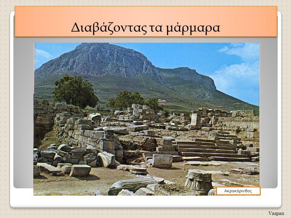 Διαβάζοντας τα μάρμαρα Ακροκόρινθος Vaspan