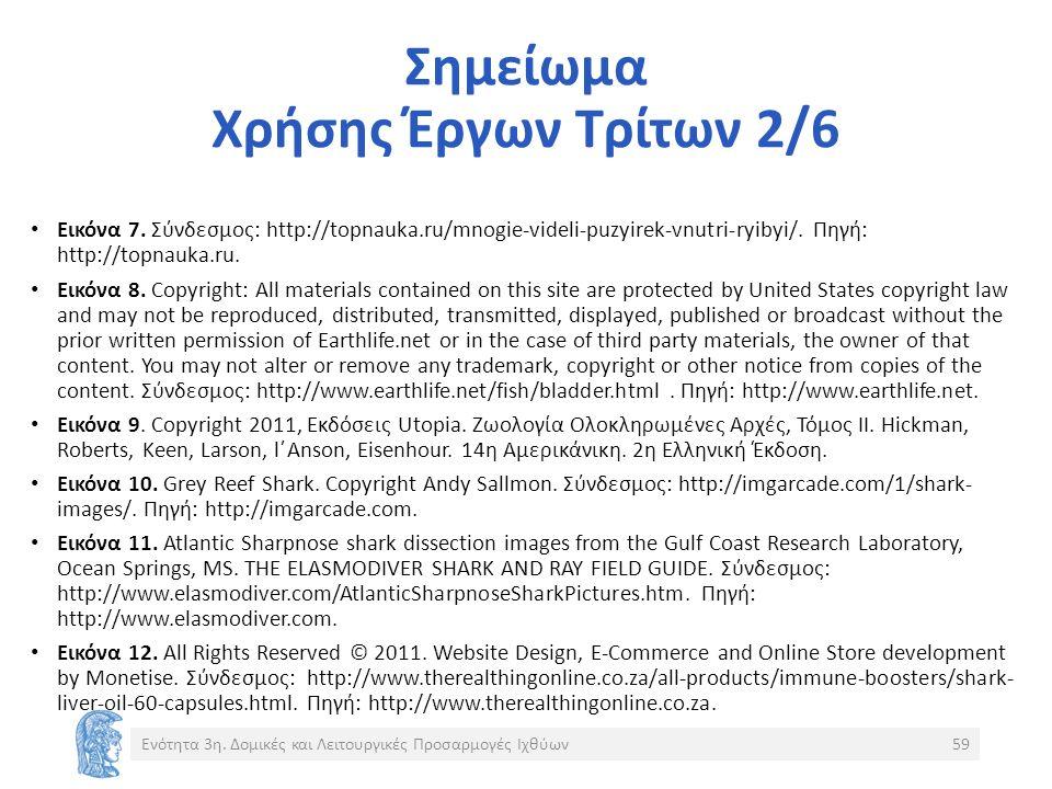 Σημείωμα Χρήσης Έργων Τρίτων 2/6 Εικόνα 7.