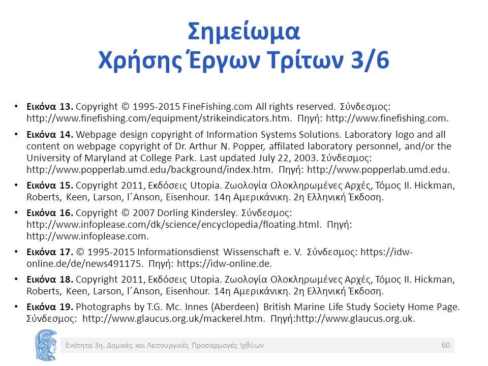 Σημείωμα Χρήσης Έργων Τρίτων 3/6 Εικόνα 13.