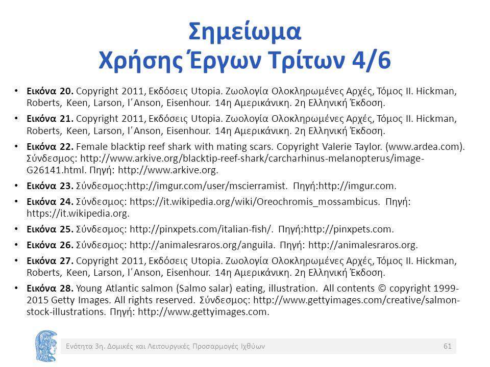Σημείωμα Χρήσης Έργων Τρίτων 4/6 Εικόνα 20. Copyright 2011, Εκδόσεις Utopia.