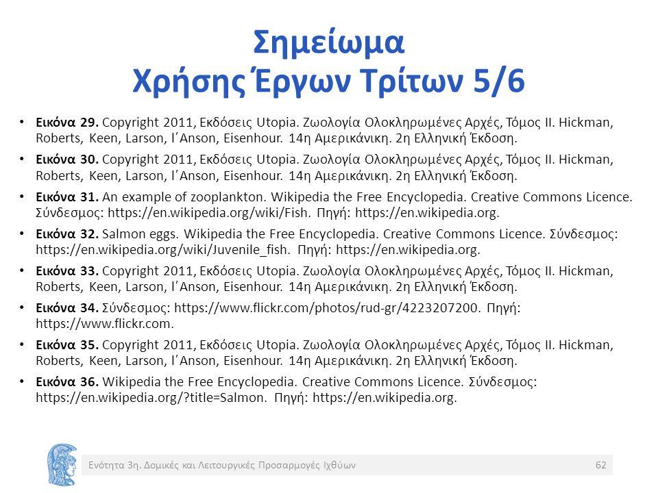 Σημείωμα Χρήσης Έργων Τρίτων 5/6 Εικόνα 29. Copyright 2011, Εκδόσεις Utopia.