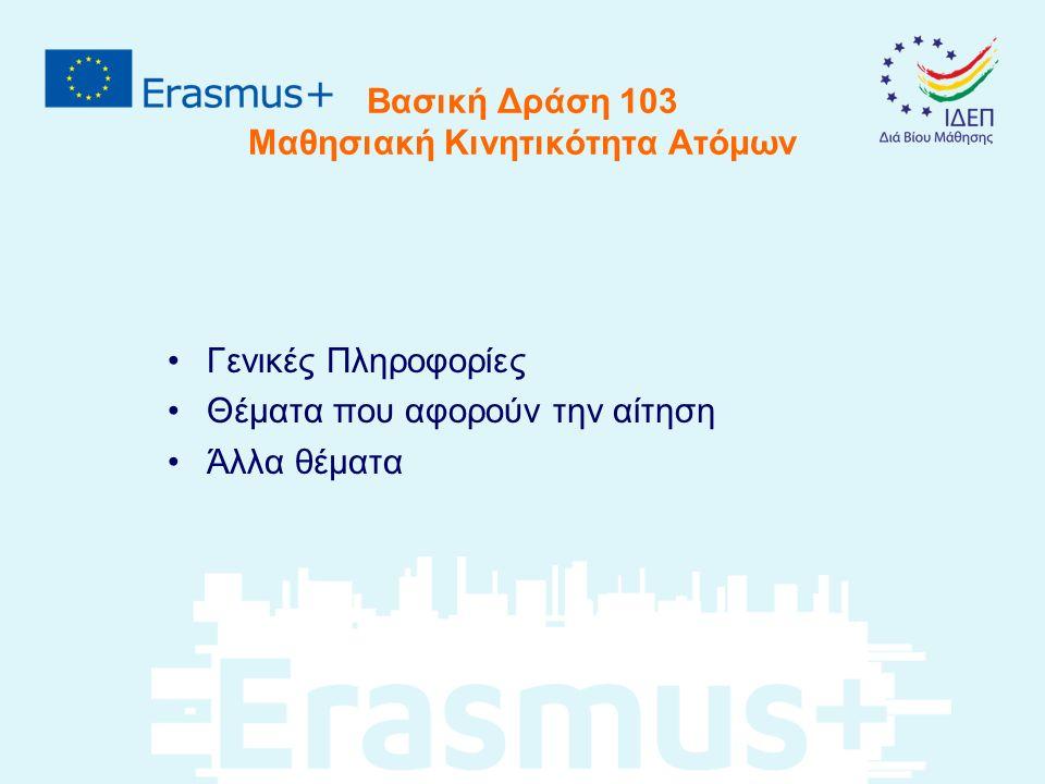 Βασική Δράση 103 Μαθησιακή Κινητικότητα Ατόμων Χρηματοδότηση Κινητικότητας Φοιτητών (1-2) Χώρες ομάδας 1 (υψηλό κόστος ζωής): Δανία, Ιρλανδία, Γαλλία, Ιταλία, Αυστρία, Φινλανδία, Σουηδία, Ηνωμένο Βασίλειο, Λιχτενστάιν, Νορβηγία Χώρες ομάδας 2 (μέτριο κόστος ζωής): Βέλγιο, Τσεχία, Γερμανία, Ελλάδα, Ισπανία, Κροατία, Κύπρος, Λουξεμβούργο, Ολλανδία, Πορτογαλία, Σλοβενία, Ισλανδία, Τουρκία Χώρες ομάδας 3 (χαμηλό κόστος ζωής): Βουλγαρία, Εσθονία, Λετονία, Λιθουανία, Ουγγαρία, Μάλτα, Πολωνία, Ρουμανία, Σλοβακία, FYROM
