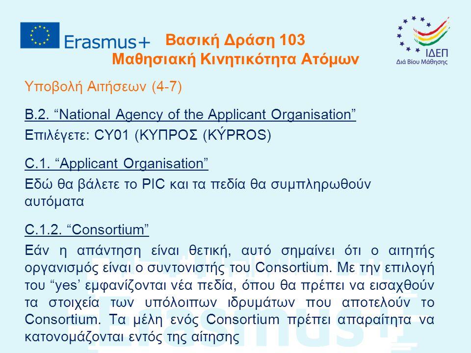 Βασική Δράση 103 Μαθησιακή Κινητικότητα Ατόμων Υποβολή Αιτήσεων (4-7) B.2.
