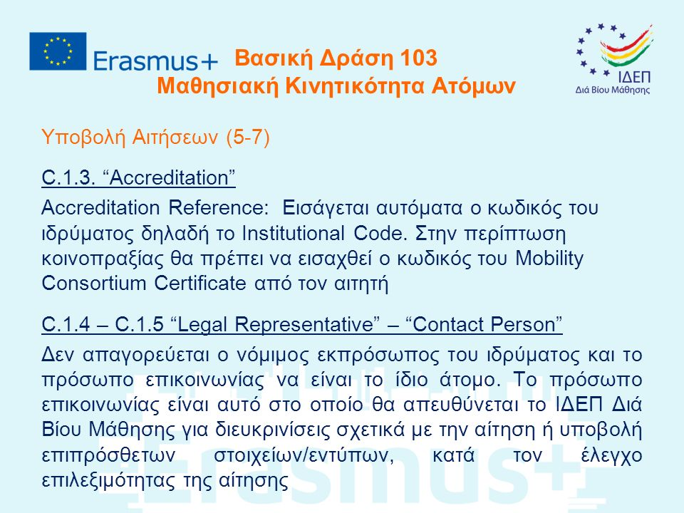 Βασική Δράση 103 Μαθησιακή Κινητικότητα Ατόμων Υποβολή Αιτήσεων (5-7) C.1.3.