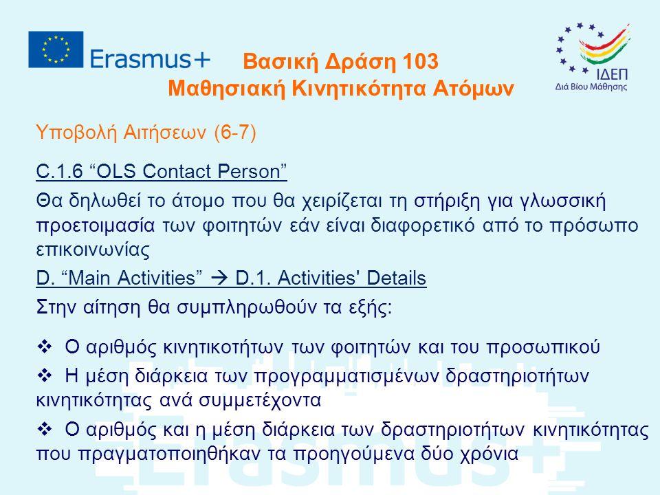 Βασική Δράση 103 Μαθησιακή Κινητικότητα Ατόμων Υποβολή Αιτήσεων (6-7) C.1.6 OLS Contact Person Θα δηλωθεί το άτομο που θα χειρίζεται τη στήριξη για γλωσσική προετοιμασία των φοιτητών εάν είναι διαφορετικό από το πρόσωπο επικοινωνίας D.