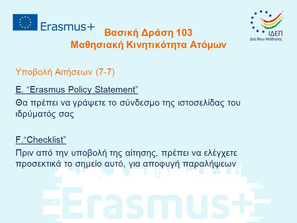 Βασική Δράση 103 Μαθησιακή Κινητικότητα Ατόμων Υποβολή Αιτήσεων (7-7) E.