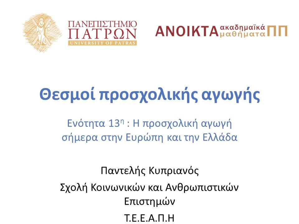 Σκοποί ενότητας Πώς προσλαμβάνεται η προσχολική αγωγή από κοινωνίες και κοινωνικές ομάδες; Πώς έχουν σήμερα οι θεσμοί προσχολικής αγωγής στην Ευρώπη; Πώς γίνεται κανείς παιδαγωγός στην προσχολική ηλικία και ποιά είναι η κοινωνική του συνθήκη; Πώς έχουν τα πράγματα σήμερα στην Ελλάδα;
