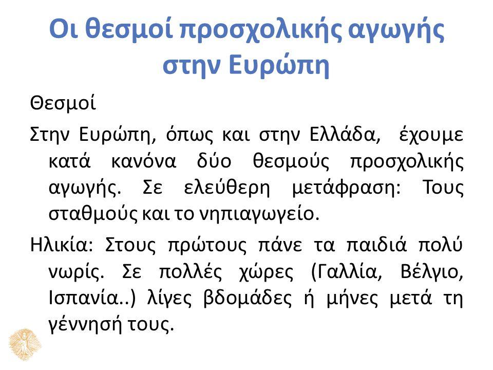 Οι θεσμοί προσχολικής αγωγής στην Ευρώπη Θεσμοί Στην Ευρώπη, όπως και στην Ελλάδα, έχουμε κατά κανόνα δύο θεσμούς προσχολικής αγωγής. Σε ελεύθερη μετά