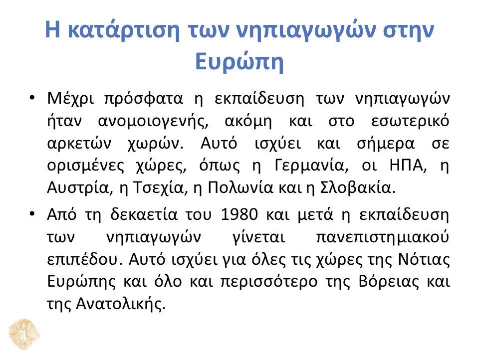 Η κατάρτιση των νηπιαγωγών στην Ευρώπη Μέχρι πρόσφατα η εκπαίδευση των νηπιαγωγών ήταν ανομοιογενής, ακόμη και στο εσωτερικό αρκετών χωρών. Αυτό ισχύε