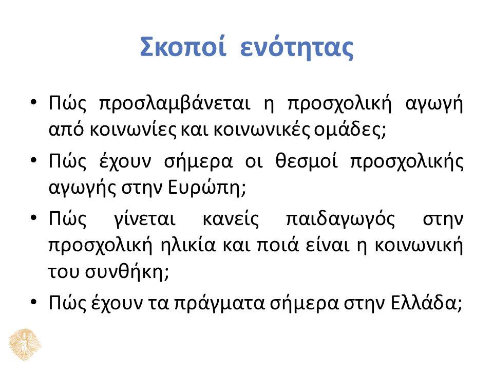 Περιεχόμενα ενότητας Η κοινωνική αξία της προσχολικής αγωγής και των ανθρώπων της Οι θεσμοί προσχολικής αγωγής στην Ευρώπη Η κατάρτιση των νηπιαγωγών στην Ευρώπη Η κατάσταση στην Ελλάδα σήμερα
