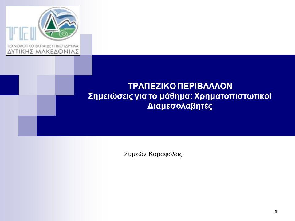 1 ΤΡΑΠΕΖΙΚΟ ΠΕΡΙΒΑΛΛΟΝ Σημειώσεις για το μάθημα: Χρηματοπιστωτικοί Διαμεσολαβητές Συμεών Καραφόλας