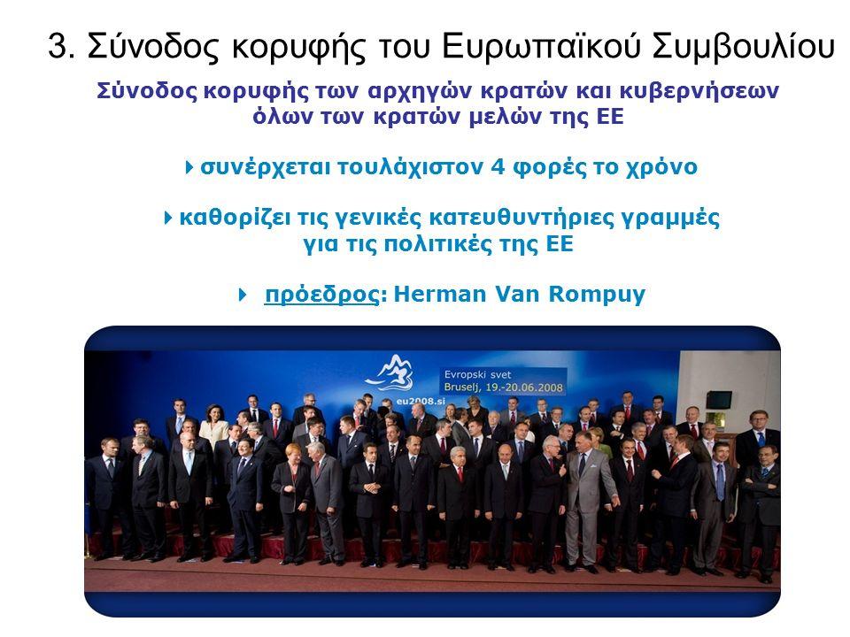 3. Σύνοδος κορυφής του Ευρωπαϊκού Συμβουλίου Σύνοδος κορυφής των αρχηγών κρατών και κυβερνήσεων όλων των κρατών μελών της ΕΕ  συνέρχεται τουλάχιστον