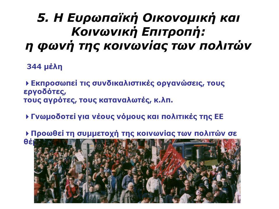 5. Η Ευρωπαϊκή Οικονομική και Κοινωνική Επιτροπή: η φωνή της κοινωνίας των πολιτών 3344 μέλη  Εκπροσωπεί τις συνδικαλιστικές οργανώσεις, τους εργοδ