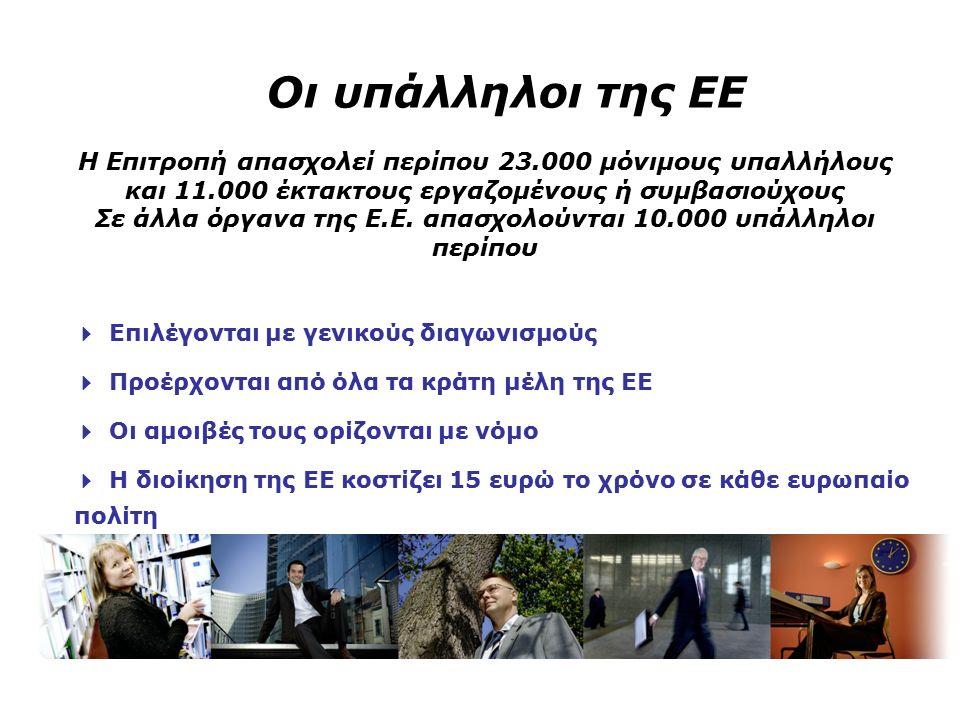 Οι υπάλληλοι της ΕΕ Η Επιτροπή απασχολεί περίπου 23.000 μόνιμους υπαλλήλους και 11.000 έκτακτους εργαζομένους ή συμβασιούχους Σε άλλα όργανα της Ε.Ε.
